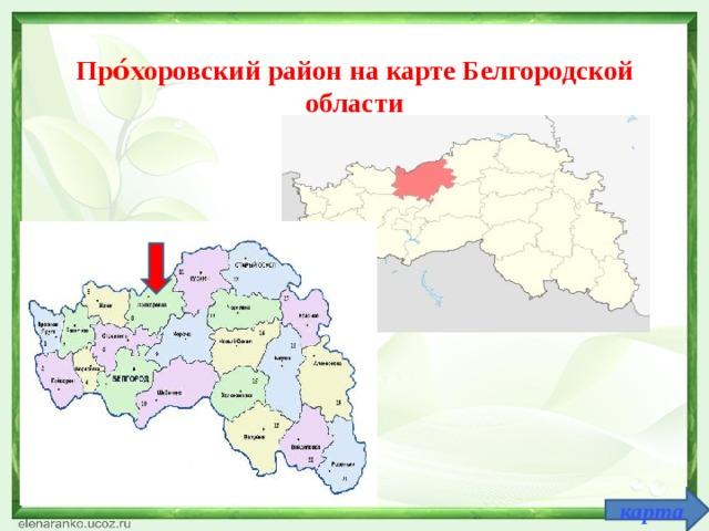 Про́хоровский р айон на карте Белгородской области карта