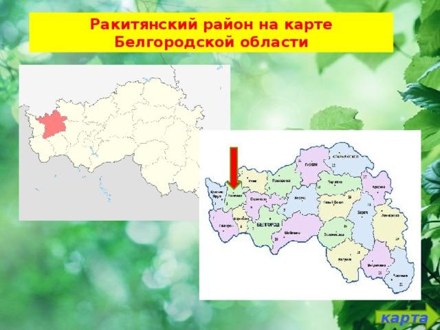 Ракитянский район на карте Белгородской области карта