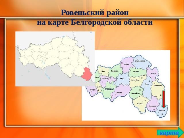 Ровеньский район  на карте Белгородской области карта