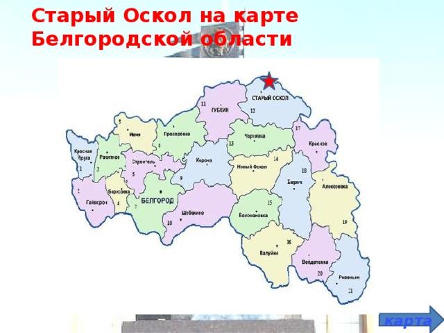 Старый Оскол на карте Белгородской области карта