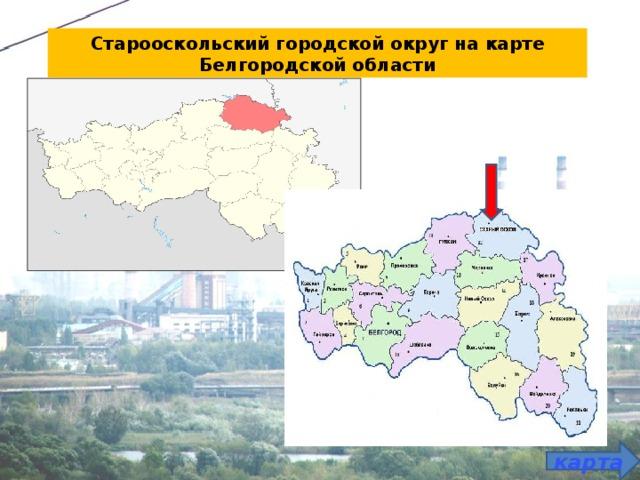 Старооскольский городской округ на карте Белгородской области карта