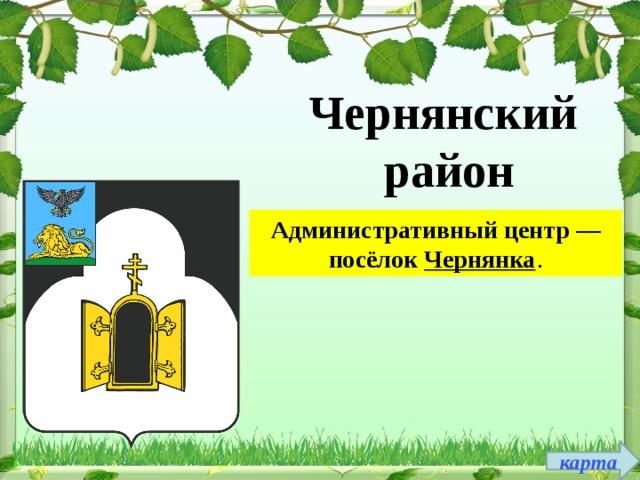 Чернянский район Административный центр— посёлок Чернянка . карта