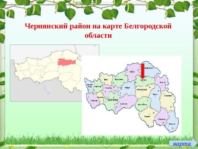 Чернянский район на карте Белгородской области карта