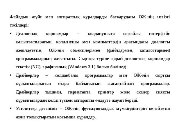 Файлдық жүйе мен аппараттық құралдарды басқарудағы ОЖ-нің негізгі тәсілдері:
