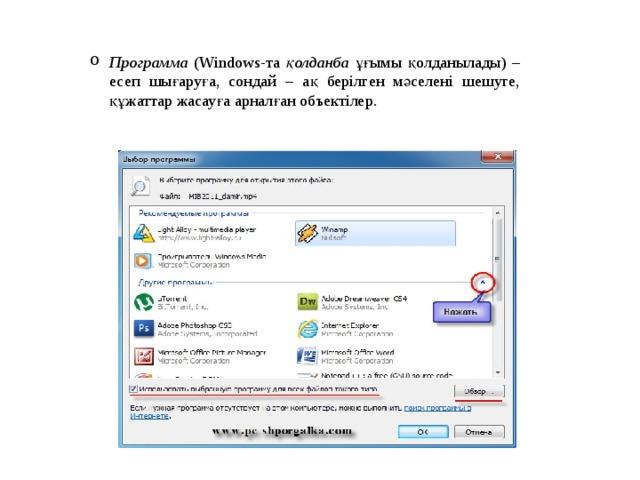 Программа (Windows-та қолданба ұғымы қолданылады) – есеп шығаруға, сондай – ақ берілген мәселені шешуге, құжаттар жасауға арналған объектілер.