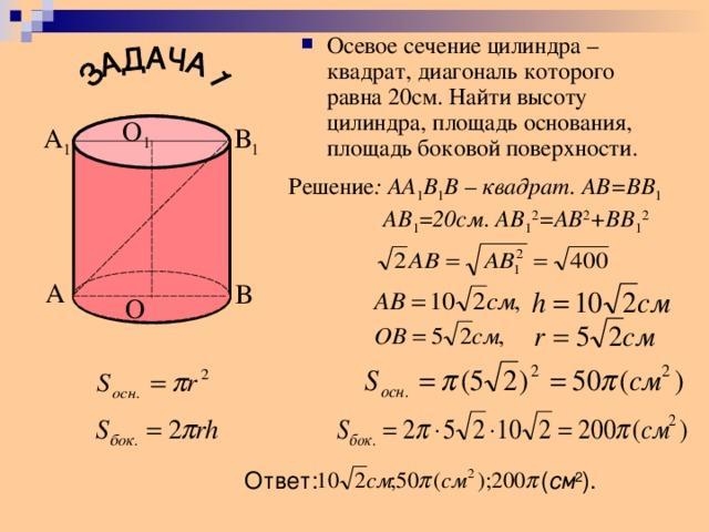 Задач на тему цилиндр решение кто решил задачу эйнштейна в уме