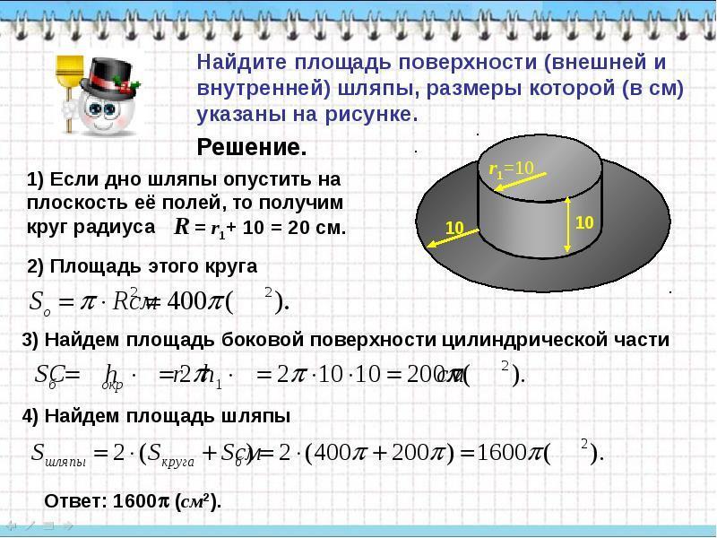 Задачи на цилиндр с решением 11 класс решение задач каши