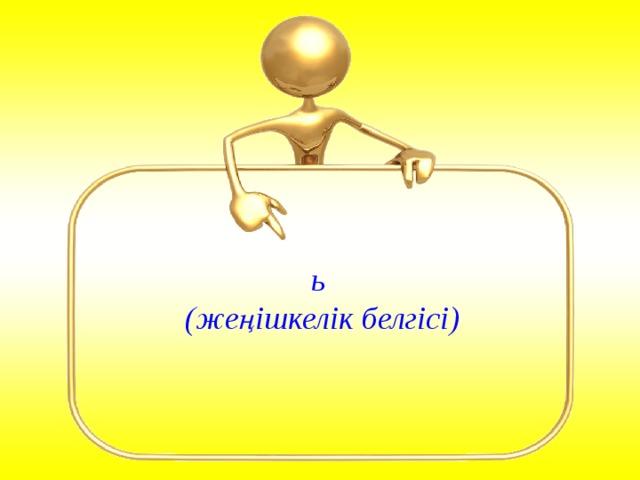 ь (жеңішкелік белгісі)