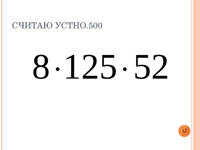 СЧИТАЮ УСТНО.500