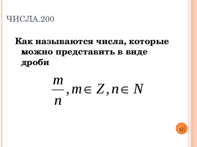 ЧИСЛА.200 Как называются числа, которые можно представить в виде дроби