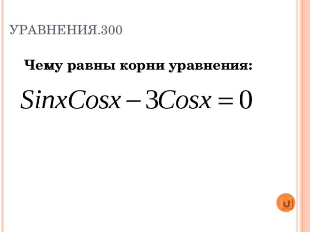 УРАВНЕНИЯ.300 Чему равны корни уравнения: