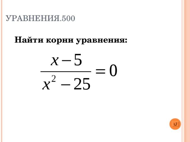 УРАВНЕНИЯ.500 Найти корни уравнения: