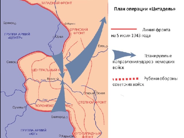 карта курская битва
