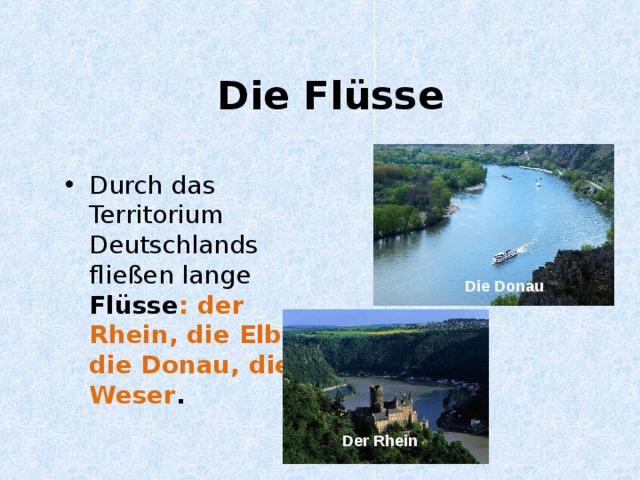 Die Flüsse Durch das Territorium Deutschlands flie ßen lange Flüsse : der Rhein, die Elbe, die Donau, die Weser . Die Donau Der Rhein