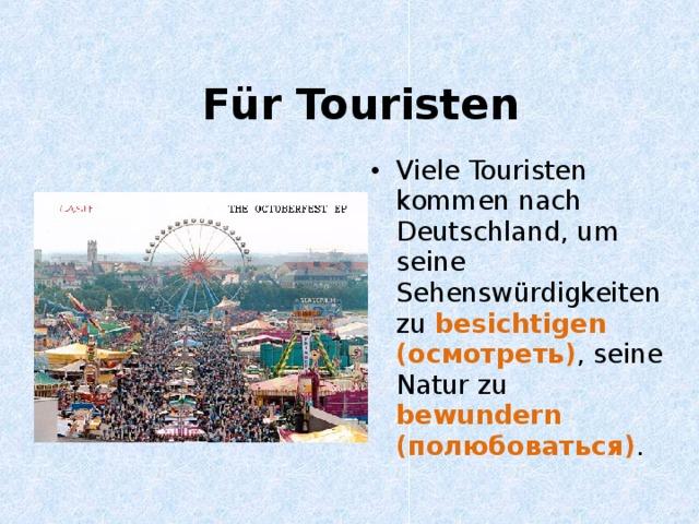 Für Touristen