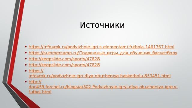 Источники