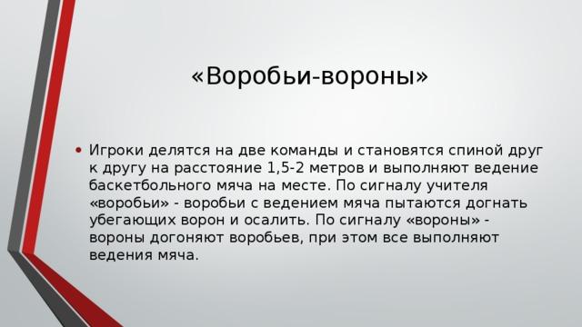 «Воробьи-вороны»