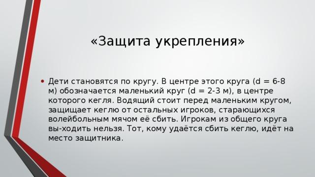 «Защита укрепления»