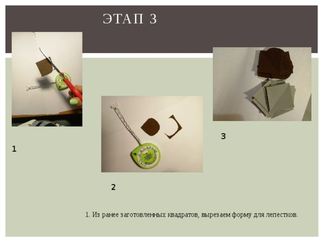 Этап 3 3 1 2 1. Из ранее заготовленных квадратов, вырезаем форму для лепестков.