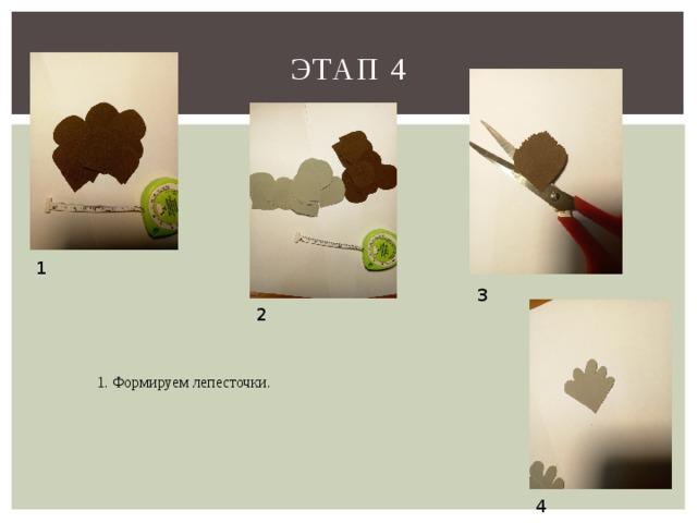 Этап 4 1 3 2 1. Формируем лепесточки. 4