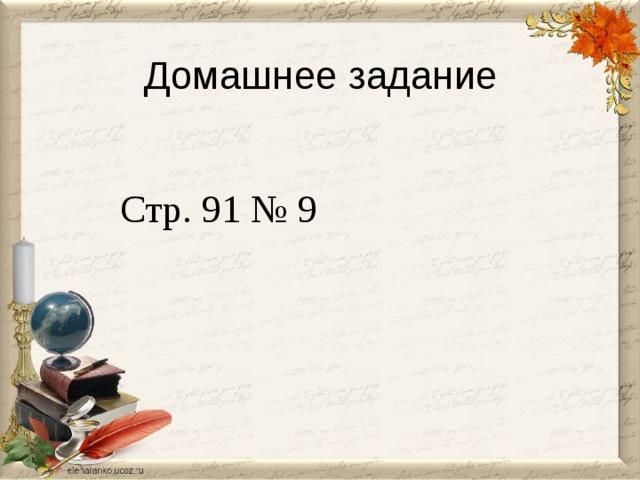 Домашнее задание Стр. 91 № 9