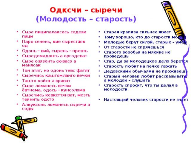 Одксчи – сыречи  (Молодость – старость)