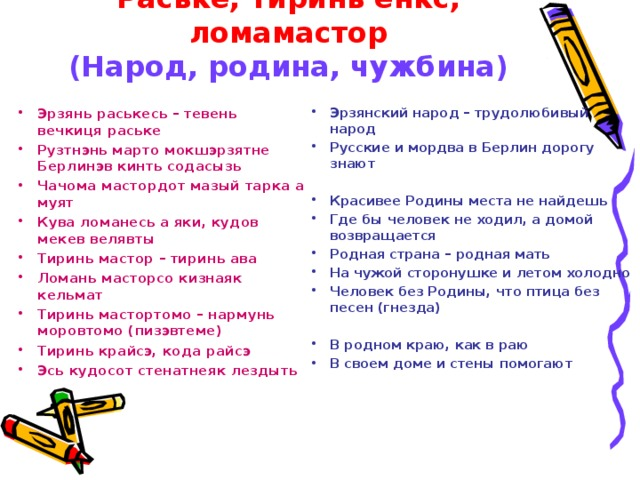 Раське, тиринь ёнкс, ломамастор  (Народ, родина, чужбина)