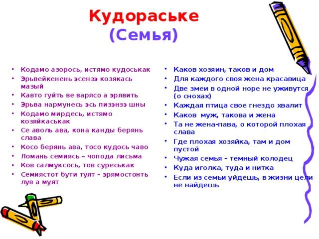 Кудораське  (Семья)