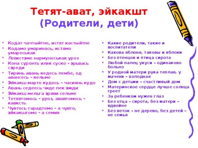 Тетят-ават, эйкакшт  (Родители, дети)