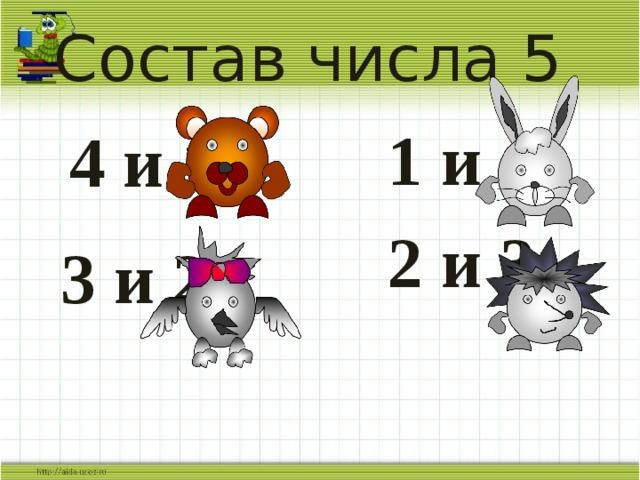Состав числа 5 1 и 4 2 и 3        4 и 1 3 и 2