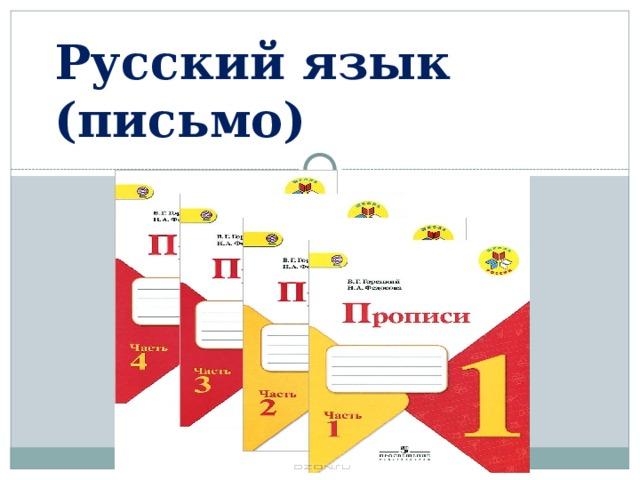 Русский язык (письмо)