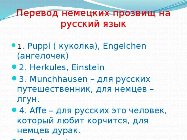 Перевод немецких прозвищ на русский язык