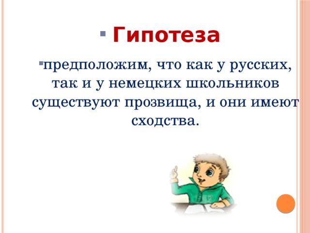 Гипотеза    предположим, что как у русских, так и у немецких школьников существуют прозвища, и они имеют сходства.