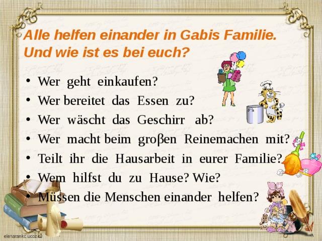 Alle helfen einander in Gabis Familie.  Und wie ist es bei euch?