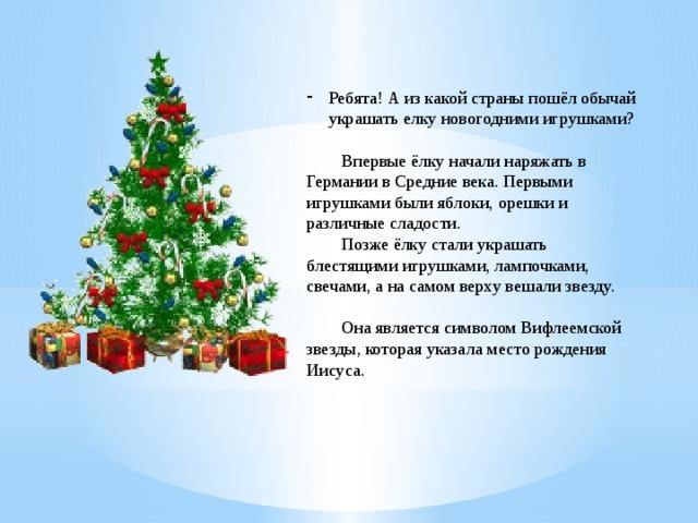 Ребята! А из какой страны пошёл обычай украшать елку новогодними игрушками?