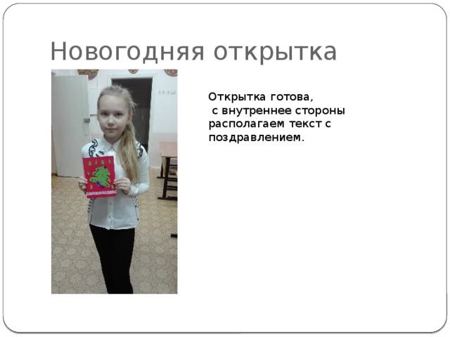 Новогодняя открытка Открытка готова,  с внутреннее стороны располагаем текст с поздравлением.