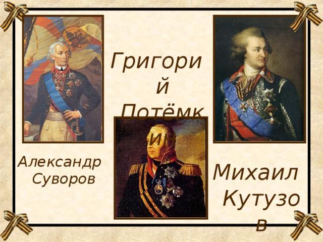 Григорий Потёмкин Александр Суворов Михаил Кутузов