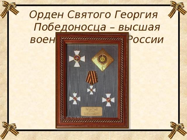 Орден Святого Георгия Победоносца – высшая военная награда России