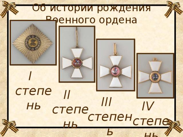 Об истории рождения Военного ордена I степень II степень III степень IV степень