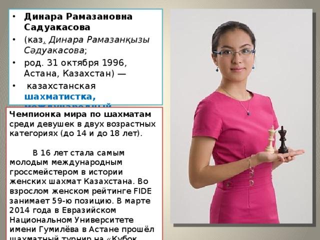Динара Рамазановна Садуакасова (каз .