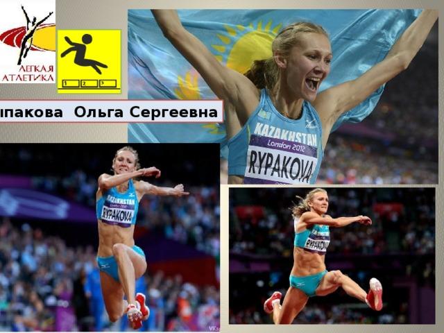 Рыпакова Ольга Сергеевна