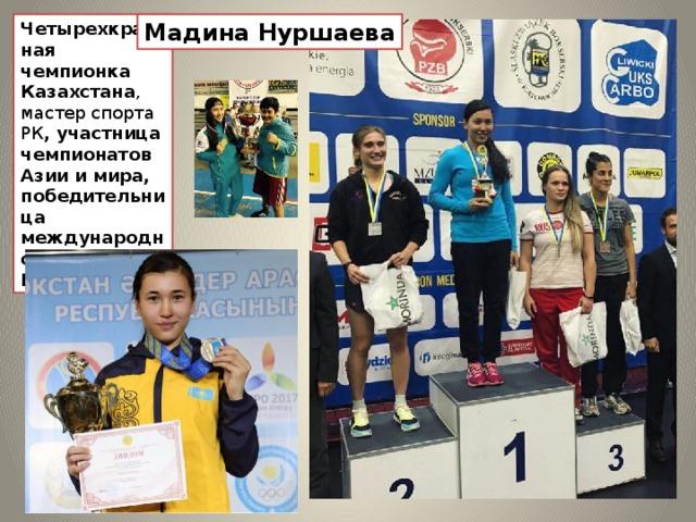 Четырехкратная чемпионка Казахстана , мастер спорта РК , участница чемпионатов Азии и мира, победительница международного турнира в Польше Мадина Нуршаева