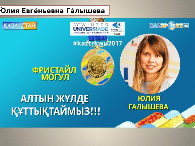 Ю́лия Евге́ньевна Га́лышева