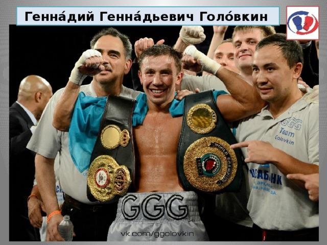 Генна́дий Генна́дьевич Голо́вкин