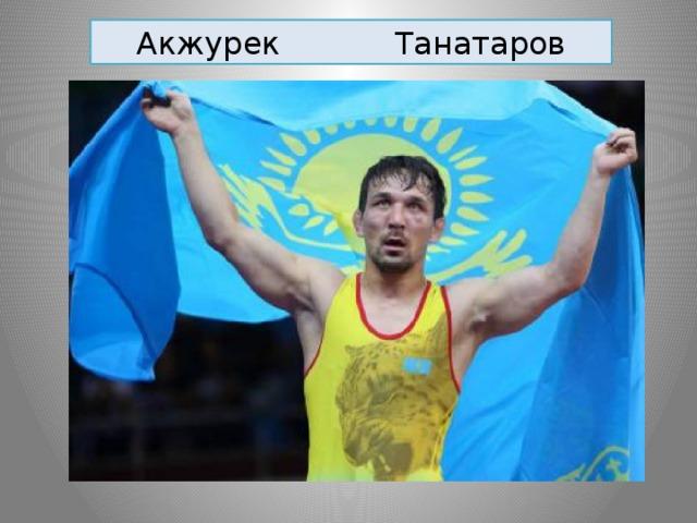 Акжурек  Танатаров