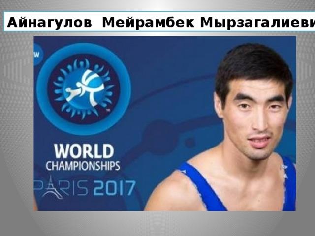 Айнагулов Мейрамбек Мырзагалиевич