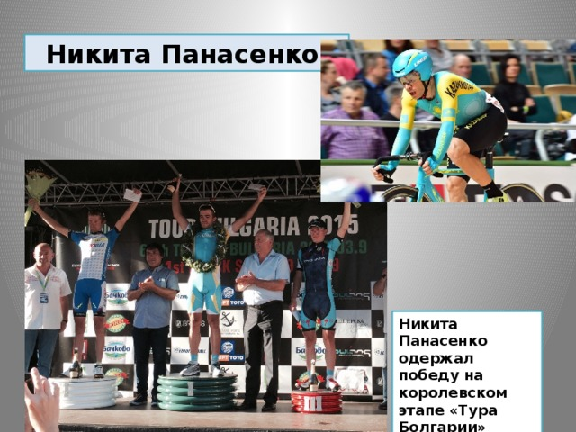 Никита Панасенко Никита Панасенко одержал победу на королевcком этапе «Тура Болгарии»