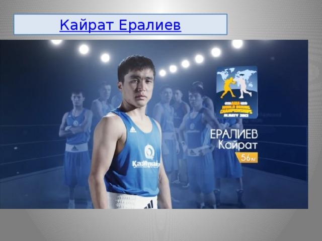 Кайрат Ералиев