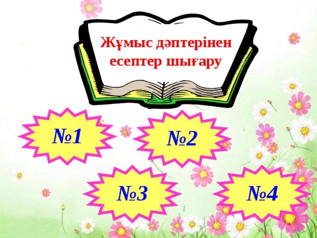 Жұмыс дәптерінен есептер шығару № 1 № 2 № 4 № 3