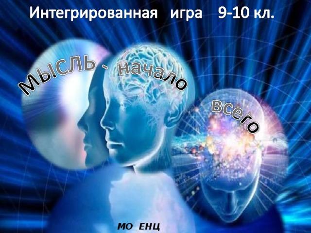 МО ЕНЦ